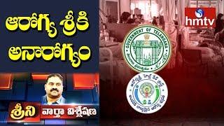 ఆరోగ్యశ్రీకి అనారోగ్యమెందుకు ? | News Analysis with Srini | hmtv Telugu News