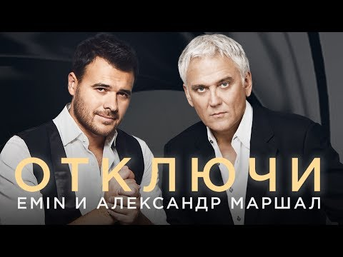 Emin и Александр Маршал - Отключи (Official Audio 2017)
