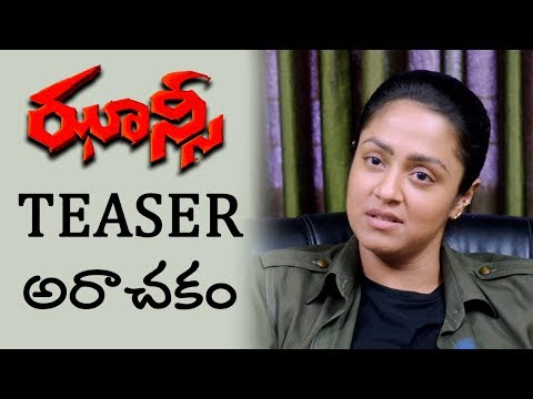 Jyothika Jhansi (Naachiyaar) Movie Teaser - Jyotika, GV Prakash - 2018 Telugu Movie Teasers