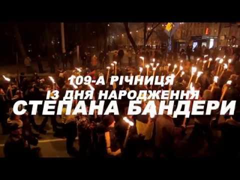 1 січня прийди і вшануй пам'ять Провідника української нації Степана Бандери!