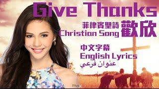 download lagu Give Thanks - Janella Salvador gratis
