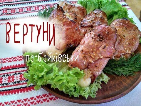 """Що таке ВЕРТУНИ по-бойківськи? Дивіться і запам""""ятовуйте!"""