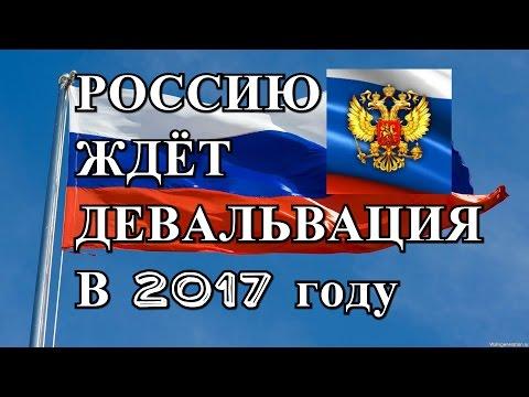 ДЕВАЛЬВАЦИЯ В 2017 ГОДУ ожидает Россиян. Прогноз специалистов..