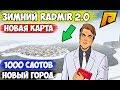 ОБЗОР НА ЗИМНИЙ RADMIR 2 0 НОВАЯ КАРТА 1000 СЛОТОВ В GTA КРИМИНАЛЬНАЯ РОССИЯ mp3