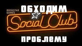 Как обойти Social Club на пиратской версии GTA 5 (PC)