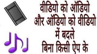 How to convert video mp4 to mp3|| वीडियो को mp3 में कैसे बदलते है बिना किसी ऐप के in hindi