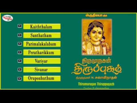 Thirumurugan Thiruppugazh Vol 1 Music Jukebox