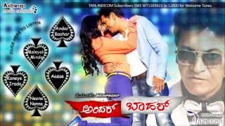 Andar Bahar - Andar Bahar Kannada Movie Songs || Full Songs Juke Box || Shivaraj Kumar,Parvathi