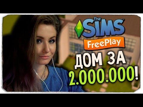 THE SIMS FREEPLAY С ВЕБКОЙ! - Строим ДОМ ЗА 2.000.000! :)
