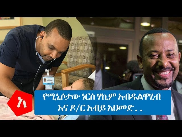 Ethiopian News Analysis | Dr Abiy In Minnesota