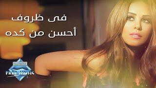 Soma - Fe Zrof A7san Mn Keda | سوما - في ظروف أحسن من كده