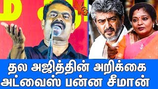 Seeman Latest Speech About Thala Ajith | Tamilisai |Naam Tamilar