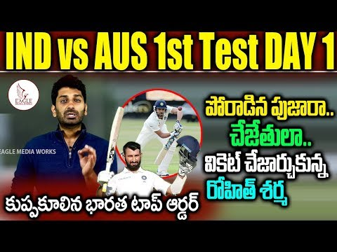 India vs Australia 1st Test, Day 1 2018 | Highlights & Analysis | Sports | Eagle Media Works