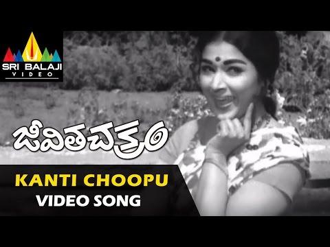 Kanti Choopu (female) Video Song - Jeevitha Chakram (ntr, Vanisri, Sharada) video
