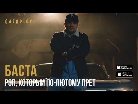 Смотреть клип Баста - Рэп который по лютому прет