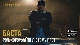 Баста - Рэп который по лютому прет