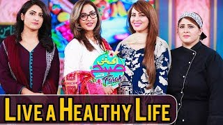 Heath Tips | Ek Nayee Subha With Farah | 12 January 2018 | Aplus