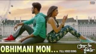 prem ki bujhini ( প্রেম কি বুঝিনি ) bangla full movie by om and shubhrosree