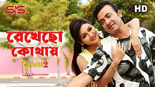 Ei Rekhecho Khotai- Purnodoirgho Prem Kahini 2 | Full Song | Shakib | Joya | Kona | SIS Media