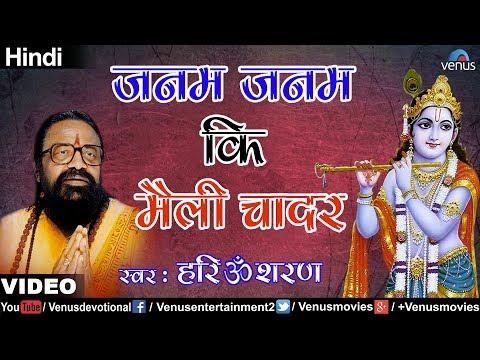 Hari Om Sharnam - Janam Janam Ki Maili Chadar (Deepanjali) (...
