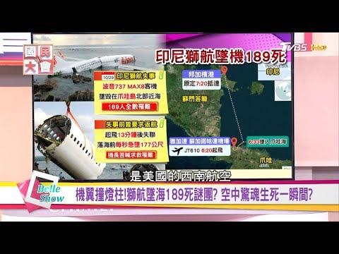 台灣-國民大會-20181231 機翼撞燈柱!獅航墜海189死謎團? 空中驚魂生死一瞬間?