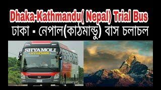 ঢাকা-কাঠমান্ডু বাস II dhaka-Kathmandu (NEPAL) Trial Bus BRTC Shymoli