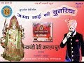 Amba Mai ki Chunariya dj remix Rudrakant Thakur 9329819802