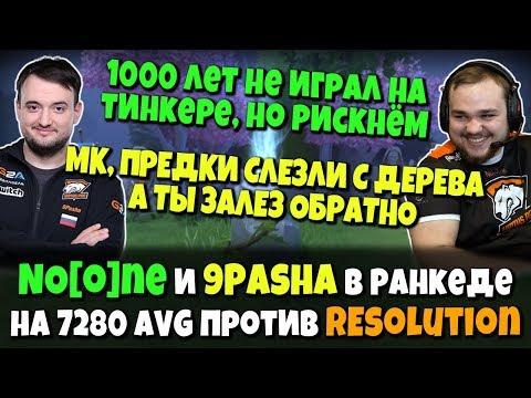 NOONE и 9PASHA Попались Вместе в Ранкеде против RESOLUTION - Рисковая и Рофляная игра
