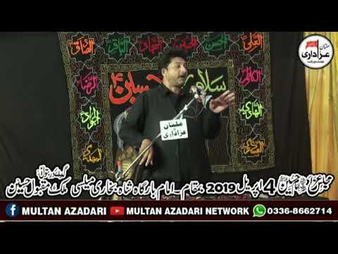 Allama Nasir Abbas Shaheed k Bhai Prof. Shahid Abbas I Majlis 4 April 2019