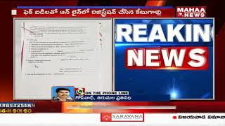 Vigilance Officers Busted TTD Seva Ticket Scam