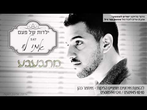 Itay Levi - Yaldut Shel Paam