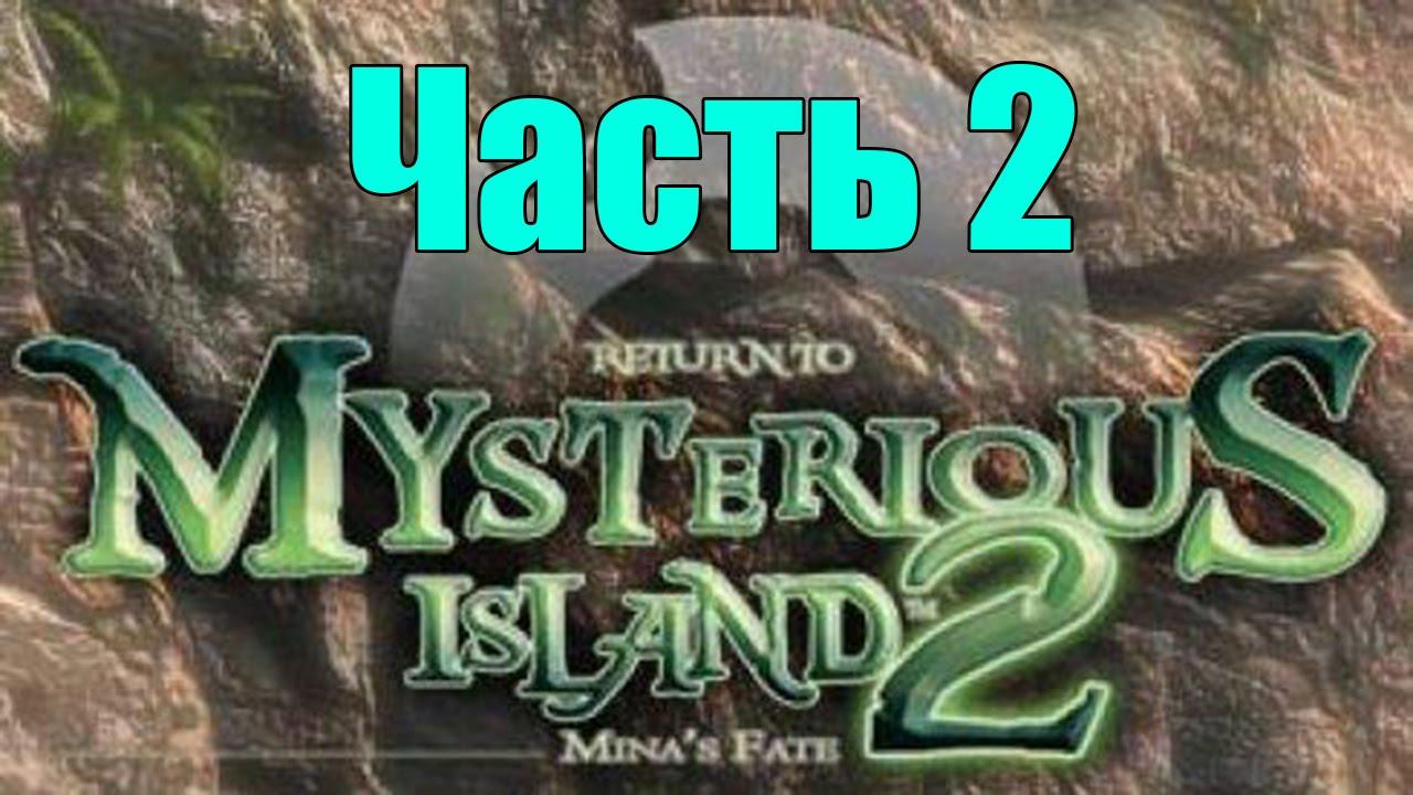 Прохождение к игре Return to Mysterious Island 2 : Mina# x27;s Fate / Возвр