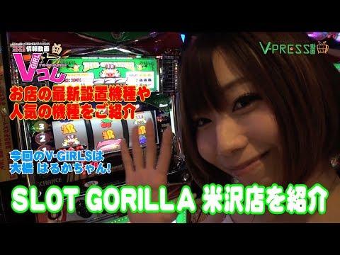 パチンコ・パチスロ情報動画 Vコレ #17 SLOT GORILLA 米沢店