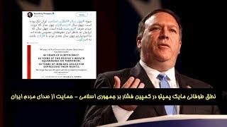 فوری/ سخنرانی طوفانی مایک پمپئو در کمپین فشار بر جمهوری اسلامی - حمایت از صدای مردم ایران
