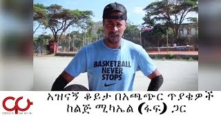 ETHIOPIA - ETHIOPIA - interview with Lij Michael (Faf) - NAHOO TV