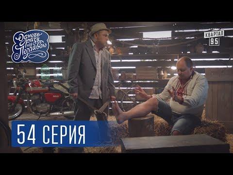 Однажды под Полтавой. Страховка - 4 сезон, 54 серия | Комедия  2017