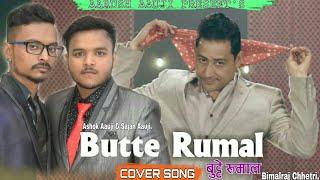 "New Nepali Song Video 2019/2075 ""बुट्टे रुमाल""Butte Rumal"" By Ashok Aauji & Sajan Aauji (COVER SONG)"