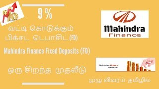 Get Higher Interest rate  better than bank deposits / Mahindra Finance Fixed Deposit