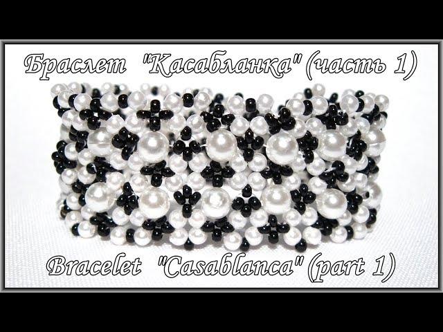 """Бисероплетение - Браслет из бисера """"Касабланка"""" (ч.1) / DIY Beaded Bracelet """"Casablanca"""" (p.1) (eng)"""