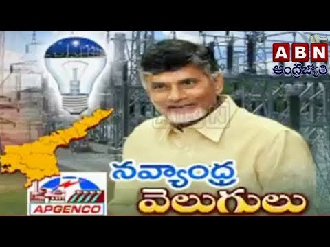 ABN Special Story on AP Power Department | AP Govt Achievements in Power sector | ABN Telugu