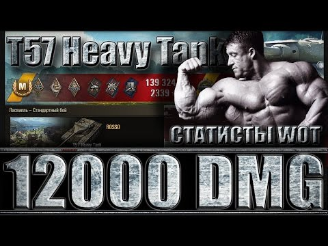 T57 Heavy Tank КАК ИГРАЮТ СТАТИСТЫ WoT 12k DMG. Ласвиль - лучший бой Т57 Хеви World of Tanks.