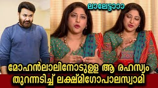 ലാലേട്ടനെക്കുറിച്ച് ഞെട്ടിപ്പൻ വെളിപ്പെടുത്തൽ | Lakshmi Gopalaswamy disclosed her secrete