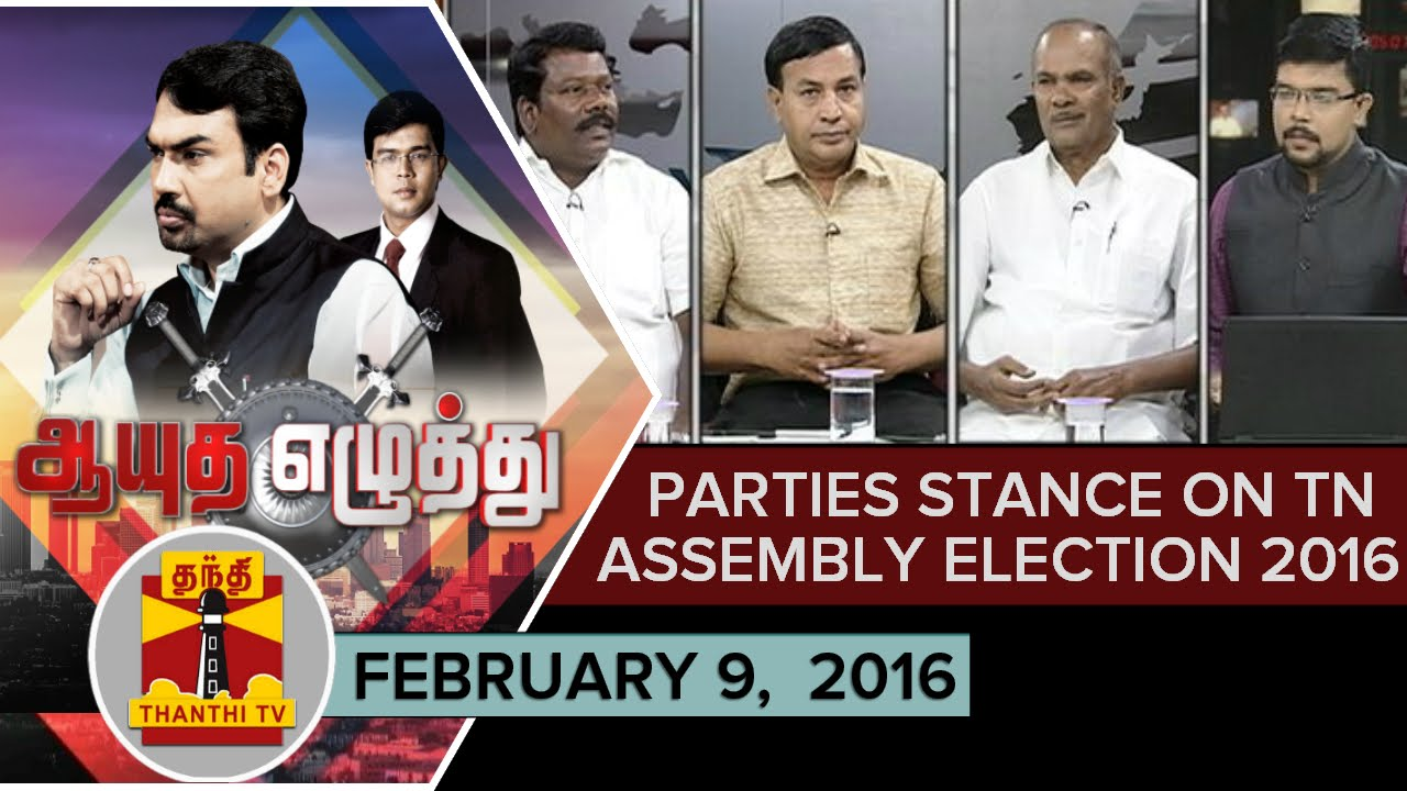 Ayutha Ezhuthu - Election 2016 :  Parties Stance & People's Mentality|  (09/02/2015)