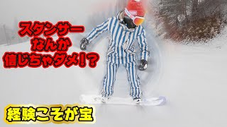 スタンサーなんか信じちゃダメ?スノーボードのスタンスが人体に与える影響後編スノーボード動画竜王シルブプレ7-17