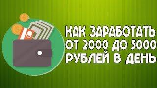 Заработок от 2000 до 5000 тысяч в день!