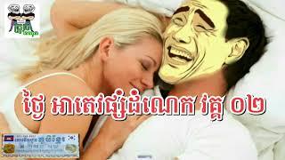 វគ្គ ០២ ថ្ងៃអាតេវ ផ្សំដំណេក funny video by The Troll Cambodia    YT KHMER UPLOAD