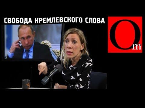 Свобода кремлевского слова