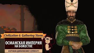 """Османская империя в Gathering Storm. Серия №1: """"Знакомство с дополнением"""". Civilization VI"""