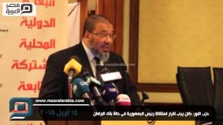مصر العربية | حزب النور: كان يجب اقرار استقالة رئيس الجمهورية فى حالة بقاء البرلمان