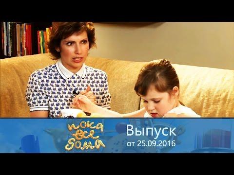Пока все дома - В гостях уСветланы Зейналовой. Выпуск от25.09.2016